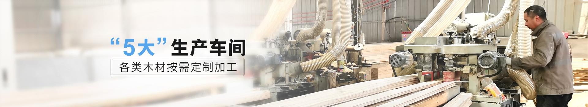 新弘瑞森,5大生产车间,各类木材按需定制加工