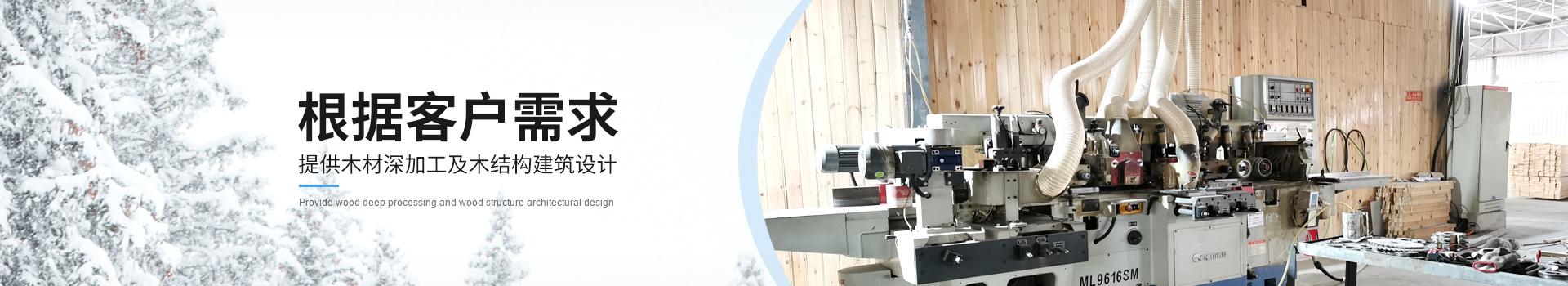 新弘瑞森,根据客户需求,提供木材深加工及木结构建筑设计