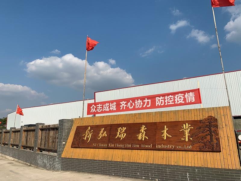 四川新弘瑞森木业